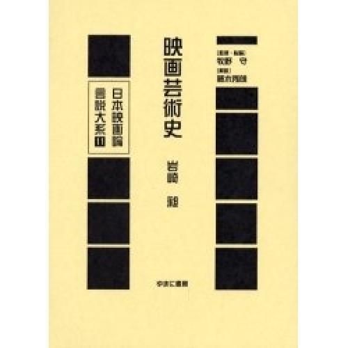 日本映画論言説大系 11 復刻/岩崎昶
