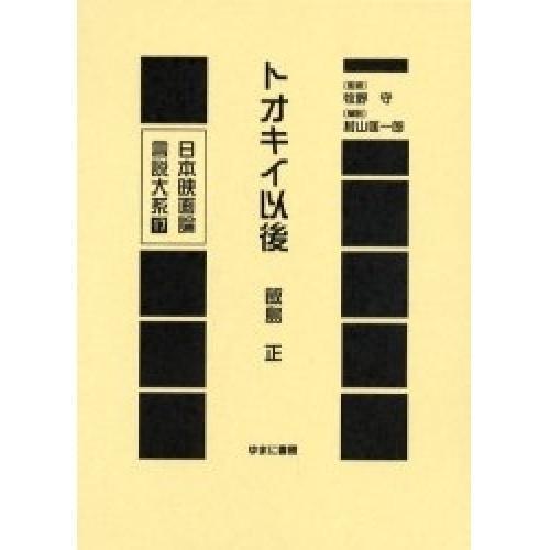 日本映画論言説大系 17 復刻/飯島正