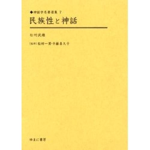 民族性と神話 復刻/松村武雄