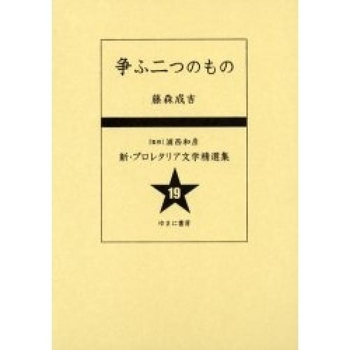 新・プロレタリア文学精選集 19 復刻/藤森成吉