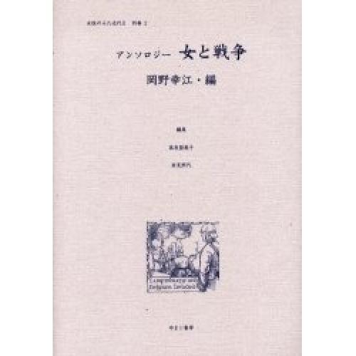 女性のみた近代 2別巻2 復刻/高良留美子