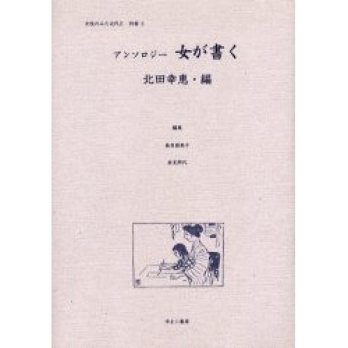 女性のみた近代 2別巻3 復刻/高良留美子
