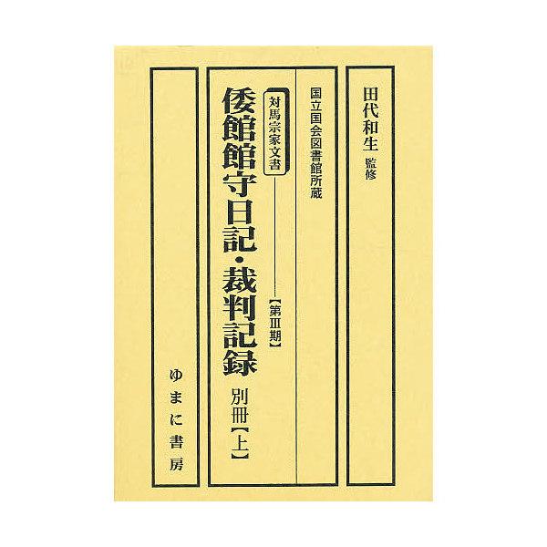 第3期倭館館守日記・裁判記録 別冊 上/田代和生