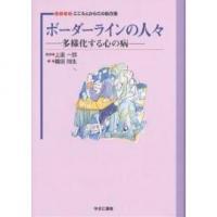 ボーダーラインの人々 多様化する心の病/織田尚生