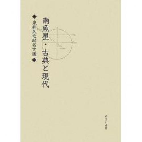 南魚星・古典と現代 復刻/泉井久之助