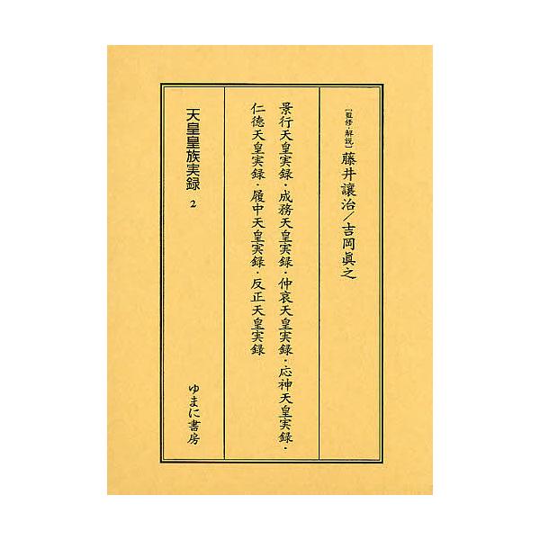 天皇皇族実録 2 影印
