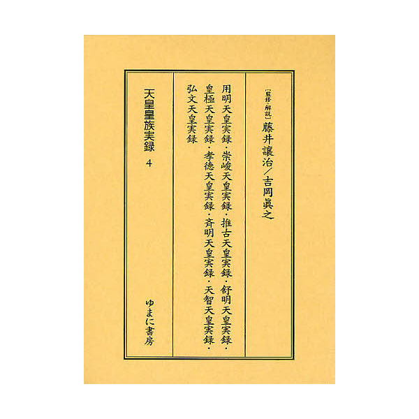 天皇皇族実録 4 影印