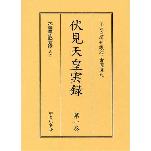 伏見天皇実録 全2巻