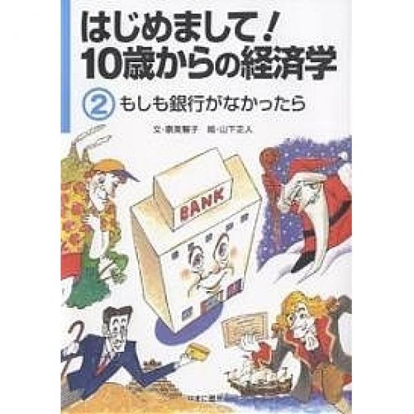 はじめまして!10歳からの経済学 2/泉美智子/山下正人