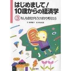 はじめまして!10歳からの経済学 3/泉美智子/新谷紅葉