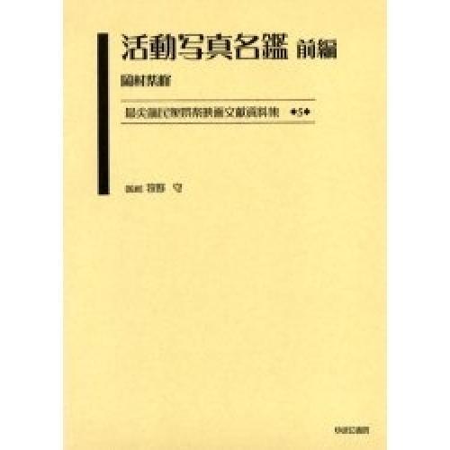 最尖端民衆娯楽映画文献資料集 5 復刻/岡村紫峰
