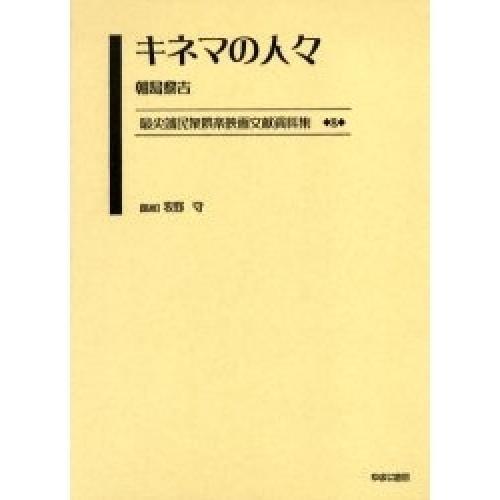 最尖端民衆娯楽映画文献資料集 8 復刻/朝島黎吉