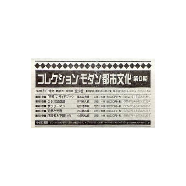 コレクション・モダン都市文化 第2期全5