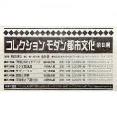 コレクション・モダン都市文 2期3配全5
