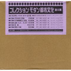 コレクション・モダン都市文 2期4配全5/和田博文