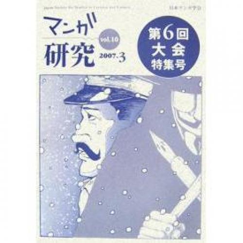マンガ研究 vol.10/日本マンガ学会