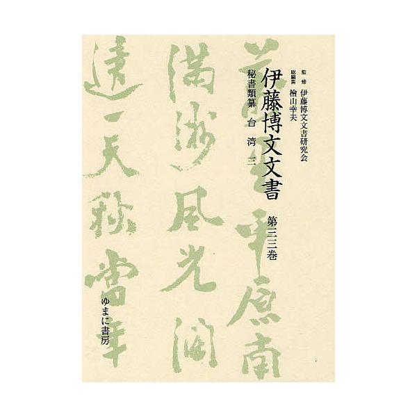 伊藤博文文書 第33巻 影印/伊藤博文文書研究会/檜山幸夫