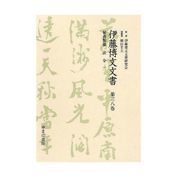 伊藤博文文書 第38巻 影印/伊藤博文文書研究会/檜山幸夫