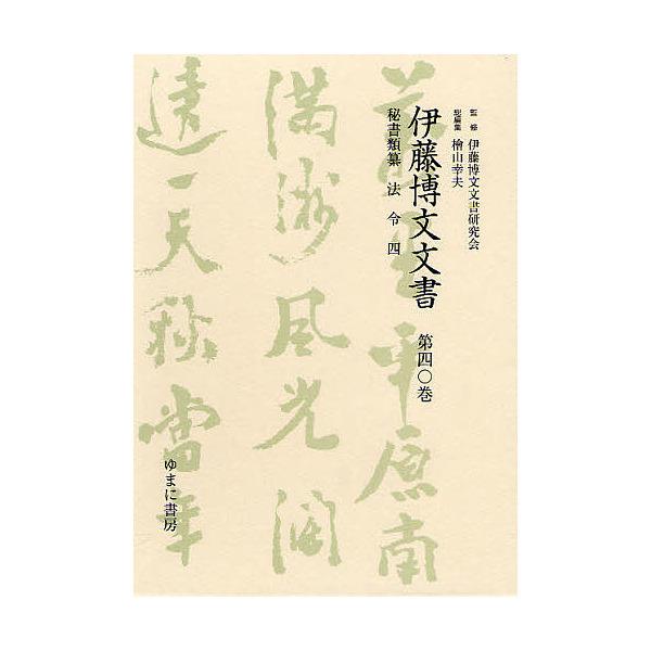 伊藤博文文書 第40巻 影印/伊藤博文文書研究会/檜山幸夫