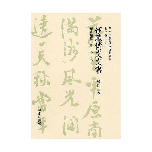伊藤博文文書 第43巻 影印/伊藤博文文書研究会/檜山幸夫