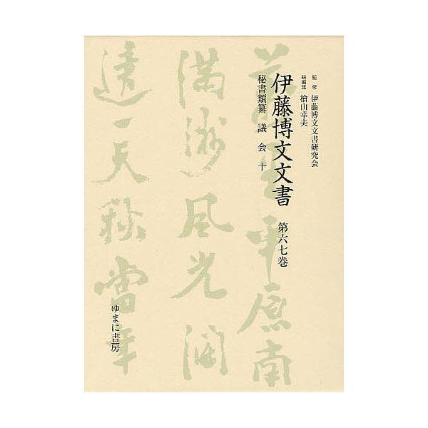 伊藤博文文書 第67巻 影印/伊藤博文文書研究会/檜山幸夫