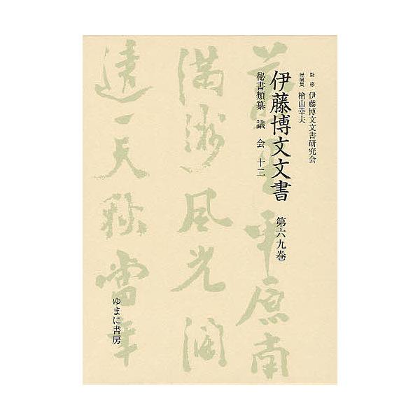 伊藤博文文書 第69巻 影印/伊藤博文文書研究会/檜山幸夫