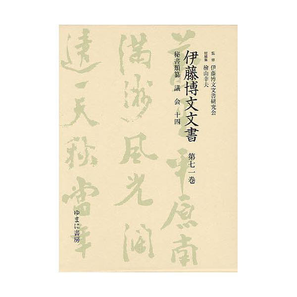 伊藤博文文書 第71巻 影印/伊藤博文文書研究会/檜山幸夫