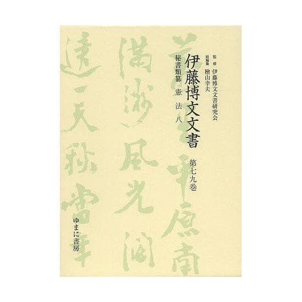 伊藤博文文書 第79巻 影印/伊藤博文文書研究会/檜山幸夫