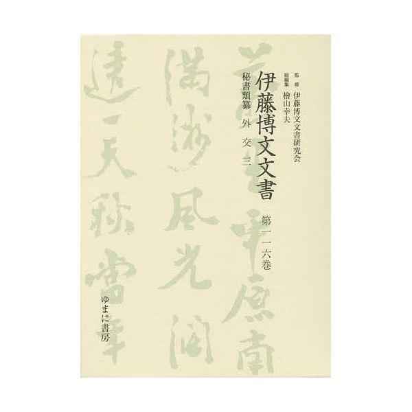 伊藤博文文書 第116巻 影印/伊藤博文文書研究会/檜山幸夫