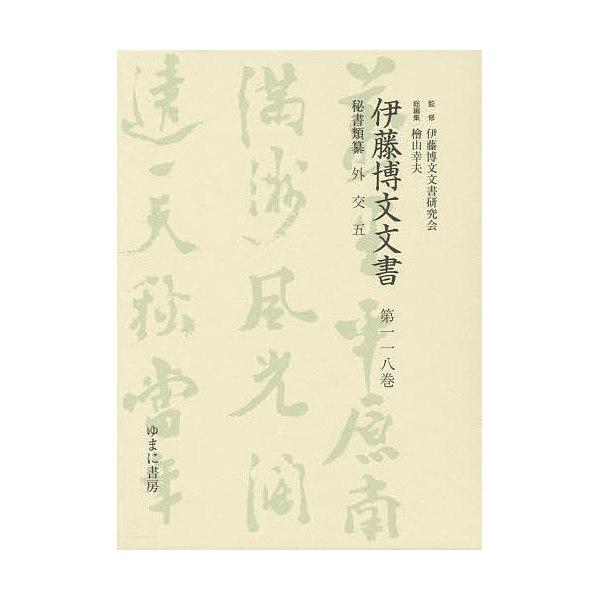伊藤博文文書 第118巻 影印/伊藤博文文書研究会/檜山幸夫