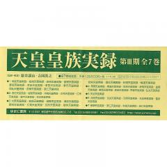 天皇皇族実録 第3期 全7巻