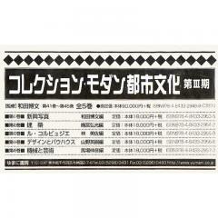 コレクション・モダン都市文 3期1配全5
