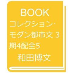 コレクション・モダン都市文 3期4配全5/和田博文
