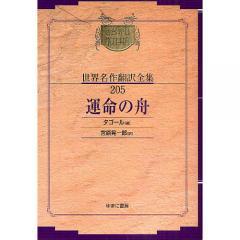 昭和初期世界名作翻訳全集 205 復刻/タゴール/宮原晃一郎