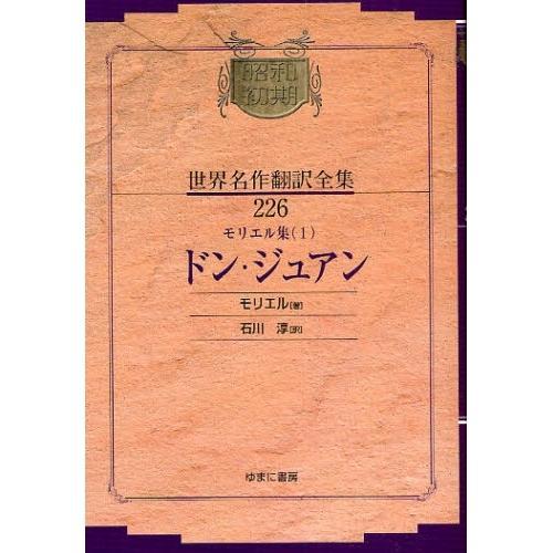 昭和初期世界名作翻訳全集 226 復刻/モリエル/石川淳
