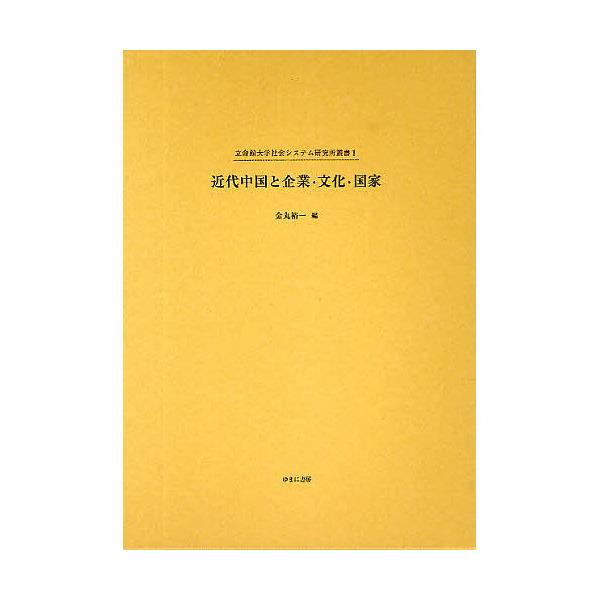 近代中国と企業・文化・国家