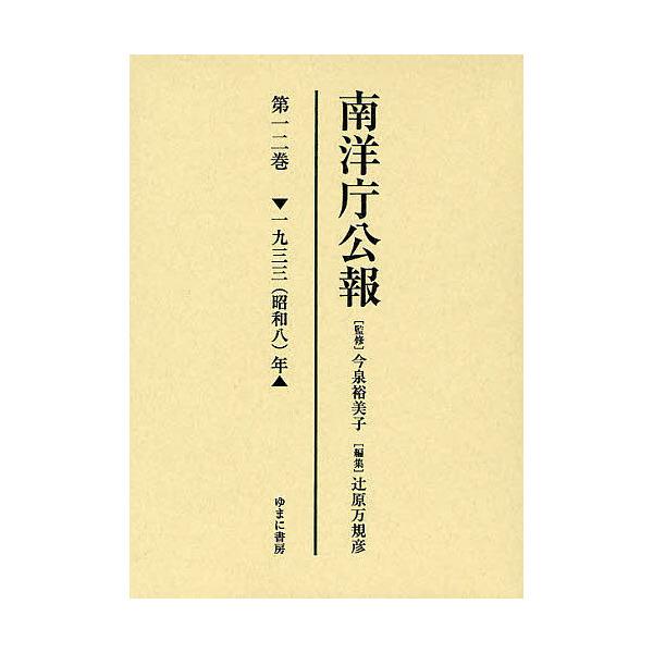 南洋庁公報 第12巻 影印/今泉裕美子/辻原万規彦