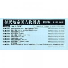 植民地帝国人物叢書 朝鮮編 第1回配本 11巻セット/永島広紀