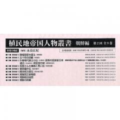植民地帝国人物叢書 朝鮮編 第2回配本 9巻セット/永島広紀