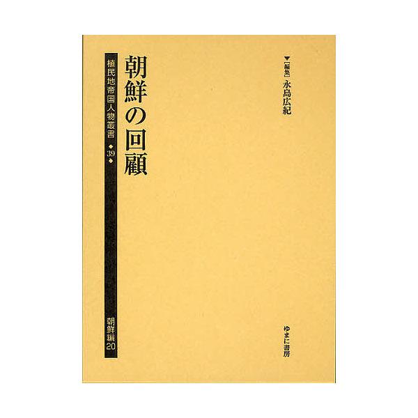 植民地帝国人物叢書 39朝鮮編20 復刻/永島広紀