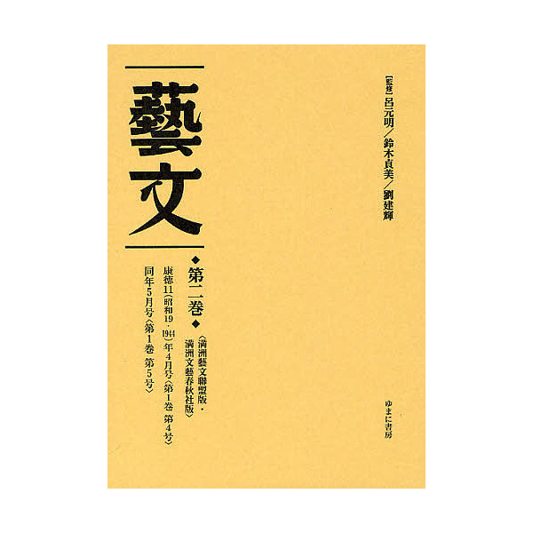LOHACO - 藝文 第2期第2巻 復刻/...