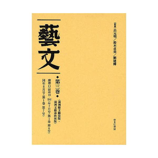 LOHACO - 藝文 第2期第3巻 復刻/...