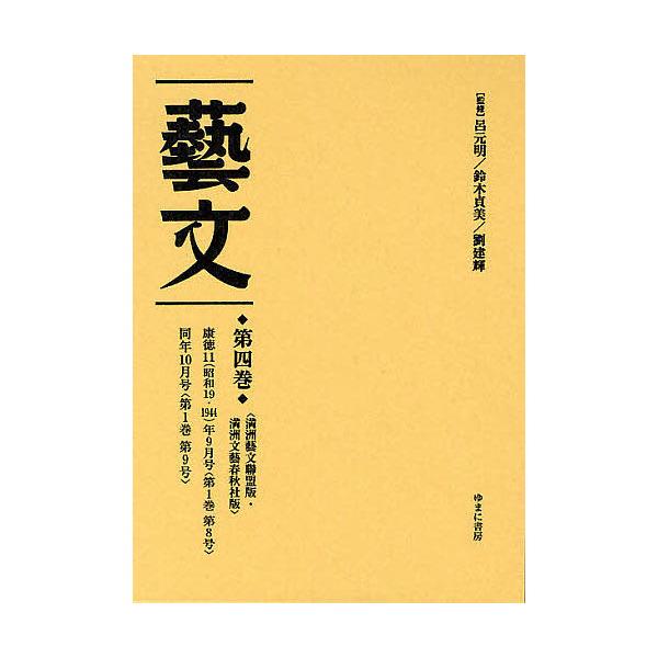 LOHACO - 藝文 第2期第4巻 復刻/...