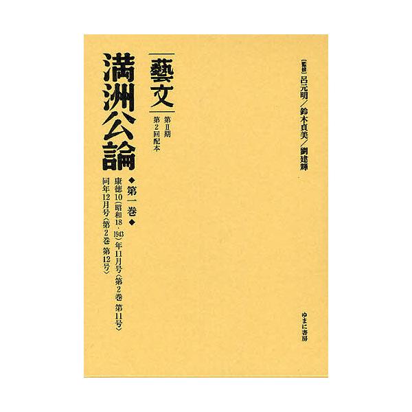 藝文 第2期〔8〕/呂元明/鈴木貞美/劉建輝