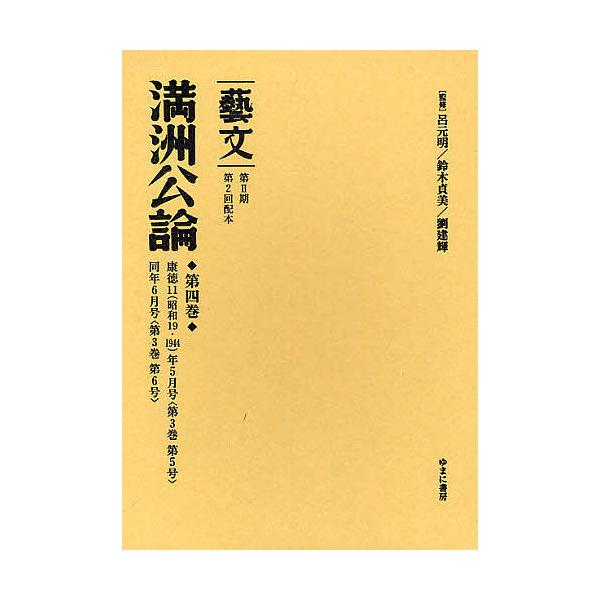 藝文 第2期〔11〕/呂元明/鈴木貞美/劉建輝