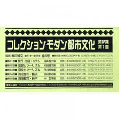 コレクション・モダン都市文化 第4期 第1回 第61巻~第65巻 5巻セット/和田博文