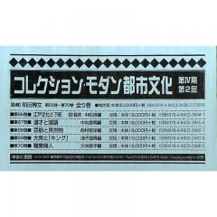 コレクション・モダン都市文化 第4期 第2回 第66巻~第70巻 5巻セット/和田博文