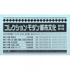 コレクション・モダン都市文化 第4期 第4回 第76巻~第80巻 5巻セット/和田博文