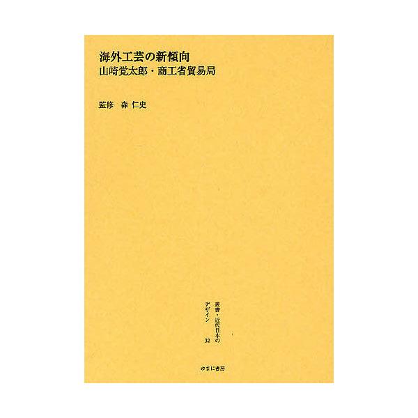 叢書・近代日本のデザイン 32 復刻/森仁史