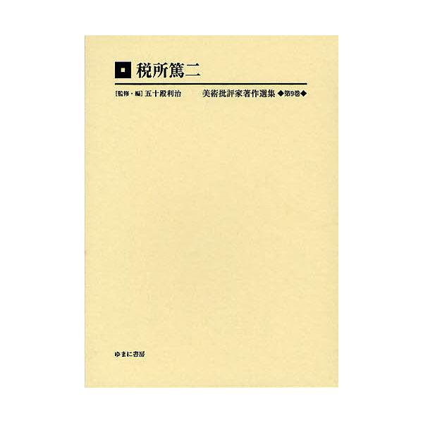 美術批評家著作選集 第9巻 復刻/五十殿利治